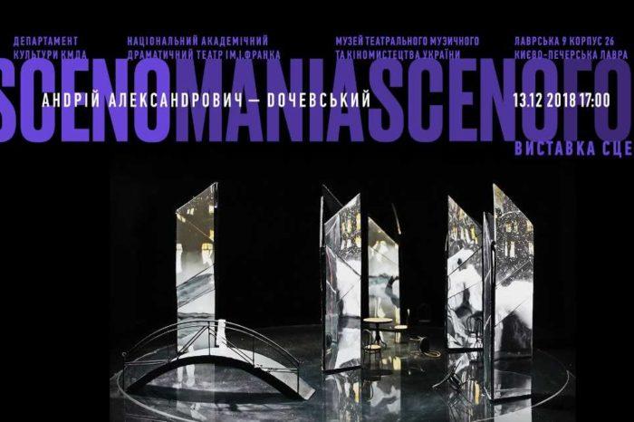 Сценоманія-сценофобія