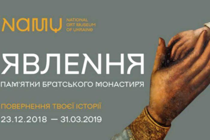 ЯВЛЕННЯ. Пам'ятки Братського монастиря